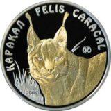 Каракал с 2 бриллиантами, Казахстан, 100 тенге — серебряная монета