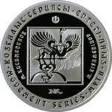 М. Кисамединов, Казахстан, 500 тенге — серебряная монета