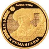 Курмангазы, Казахстан, 500 тенге — золотая монета