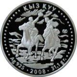 Кыз куу, Казахстан, 500 тенге — серебряная монета