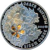 Лен Ольги, Казахстан, 500 тенге — серебряная монета