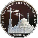 Нур-Астана (г. Астана), Казахстан, 500 тенге — серебряная монета