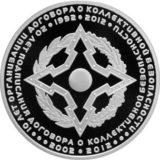 20 лет ОДКБ, Казахстан, 500 тенге — серебряная монета