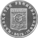 Павлодар, Казахстан, 50 тенге — нейзильбер