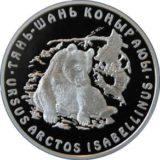 Тянь-шаньский бурый медведь, 500 тенге — серебряная монета