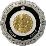 Сатир, Казахстан, 500 тенге — серебряная монета