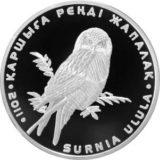 Ястребиная сова, Казахстан, 500 тенге — серебряная монета