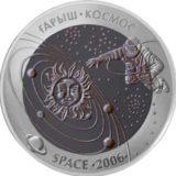 Космос, Казахстан, 500 тенге — серебряная монета