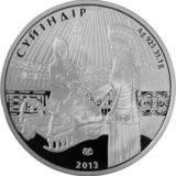 Суйындыр (Суйіндір), Казахстан, 500 тенге — серебряная монета