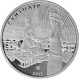 Суйіндір (суйындыр), Казахстан, 50 тенге — нейзильбер, запайка