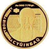 Суинбай, Казахстан, 500 тенге — золотая монета