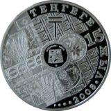 15-летие введения национальной валюты, Казахстан, 500 тенге — серебряная монета