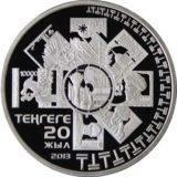 20-летие национальной валюты, Казахстан, 5000 тенге — серебряная монета (1 кг)