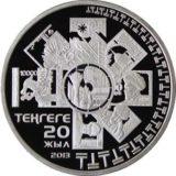 20-летие национальной валюты, Казахстан, 500 тенге — серебряная монета