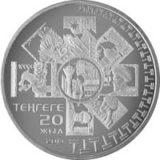 20-летие национальной валюты, Казахстан, 50 тенге — нейзильбер, запайка