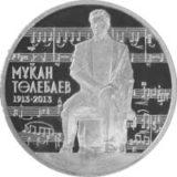 100-летие М. Тулебаева, Казахстан, 50 тенге — нейзильбер