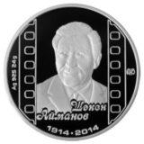Шакен Айманов, Казахстан, 500 тенге — серебряная монета