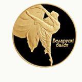 Белорусский балет — 2005 — Беларусь — золотая монета