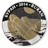 Буран, Казахстан, 500 тенге — серебряная монета