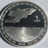 Озеро Иссык-Куль — Кыргызстан — монета в капсуле