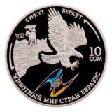 Беркут — Кыргызстан — серебряная монета