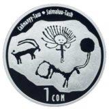 Саймалуу-Таш — Кыргызстан — монета в капсуле