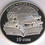 Чингиз Айтматов — Белый пароход — Кыргызстан — серебряная монета