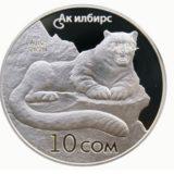 Снежный барс — Кыргызстан — серебряная монета с кристаллами Сваровски