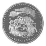 Кокпар, Казахстан, 50 тенге — нейзильбер