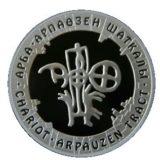 Колесница, Казахстан, 500 тенге — серебряная монета