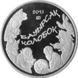 Колобок, Казахстан, 50 тенге — нейзильбер