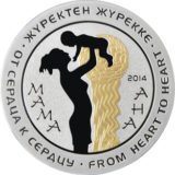 Мама, Казахстан, 500 тенге — серебряная монета с позолотой