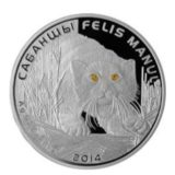 Манул, Казахстан, 500 тенге — серебряная монета