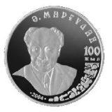 100-летие со дня рождения А. Маргулана, Казахстан, 50 тенге — нейзильбер
