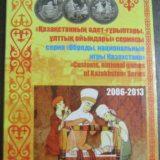 Обряды, национальные игры Казахстана, 50 тенге — юбилейные монеты в альбоме (8 монет)