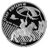 Отау котеру, Казахстан, 500 тенге — серебряная монета