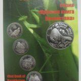 Красная книга Казахстана, 50 тенге — юбилейные монеты в альбоме (8 монет)
