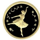 Русский балет — Россия — 1993 — золотая монета
