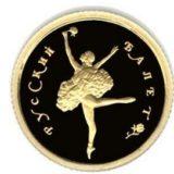 Русский балет — Россия — 1994 — золотая монета