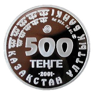 Казахстан 500 тенге сайгак нумизмат в чите