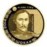 Шокан (Чокан Валиханов), Казахстан, 500 тенге — золотая монета