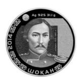 Шокан (Чокан Валиханов), Казахстан, 500 тенге — серебряная монета