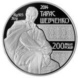 200 лет Т.Г. Шевченко, Казахстан, 500 тенге — серебряная монета
