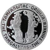 Мыслитель, Казахстан, 500 тенге — серебряная монета