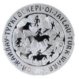 Тюркский воин, Казахстан, 500 тенге — серебряная монета