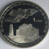 Узгенский архитектурный комплекс — Кыргызстан — монета в капсуле