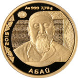 Абай (Абай Кунанбаев), Казахстан, 500 тенге — золотая монета