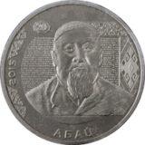 Абай (Абай Кунанбаев), Казахстан, 50 тенге — нейзильбер