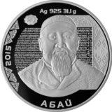 Абай (Абай Кунанбаев), Казахстан, 500 тенге — серебряная монета