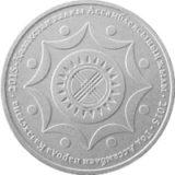 2015 — Год Ассамблеи народа Казахстана, Казахстан, 50 тенге — нейзильбер